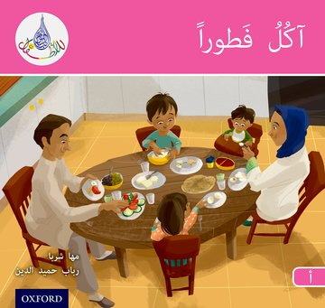 The Arabic Club Readers: Pink A: I am eating breakfast