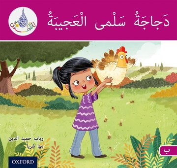 The Arabic Club Readers: Pink B: Salma's amazing chicken