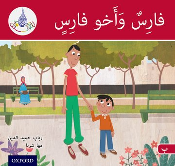 The Arabic Club Readers: Red A: Faris and his brother