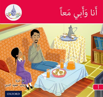 The Arabic Club Readers: Red A: My father and me