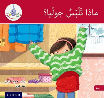 The Arabic Club Readers: Red B: What will Julia Wear?