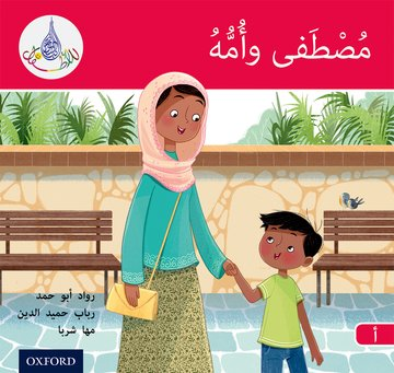 The Arabic Club Readers: Red A: Mustafa and his mum