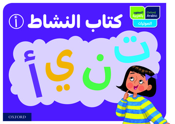 Oxford Arabic Phonics: ACTIVITY BOOK A: PACK OF 10