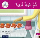 The Arabic Club Readers: Pink B: How Many Cups?