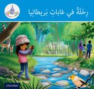 The Arabic Club Readers: Blue: A trip to Britain's forests