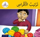The Arabic Club Readers: Yellow Band: Arranging the discs