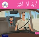 The Arabic Club Readers: Pink Band A: I Want to Grow Up