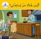 The Arabic Club Readers: Yellow Band: Is there anybody to help?
