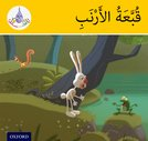 The Arabic Club Readers: Yellow Band: The Rabbit's Hat