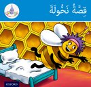 The Arabic Club Readers: Blue Band: Nahoula's Story