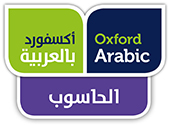Oxford Arabic Computing