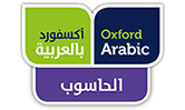 Part of Oxford Arabic Primary Computing