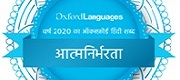 Aatmanirbharta named Hindi Word of the Year for 2020
